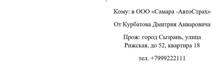 Досудебная претензия в СК по ОСАГО (образец, сроки, ответ)
