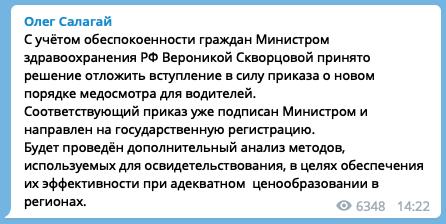 Заметка Олега Салагай