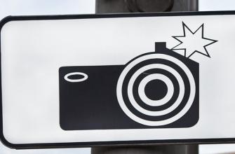 Камера фотовидеофиксации