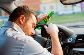 Штраф для пьяных водителей